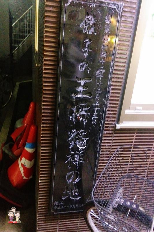 京都自由行|餃子の王將 四條大宮店(1號店).美味的中華料理