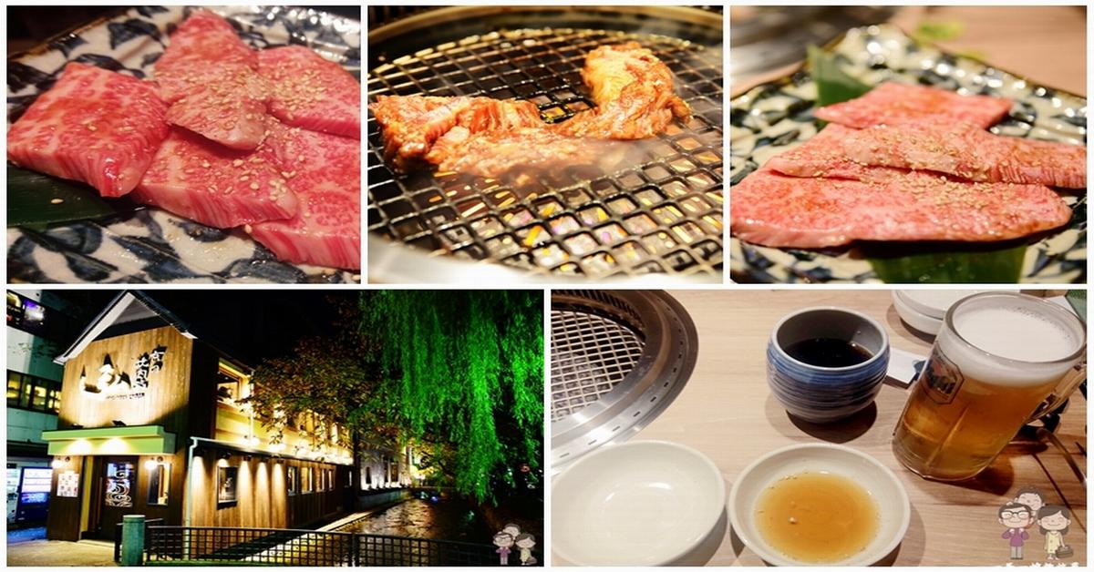京都人氣名店|燒肉弘[四条木屋町店],高貴不貴的和牛燒肉,真的好美味