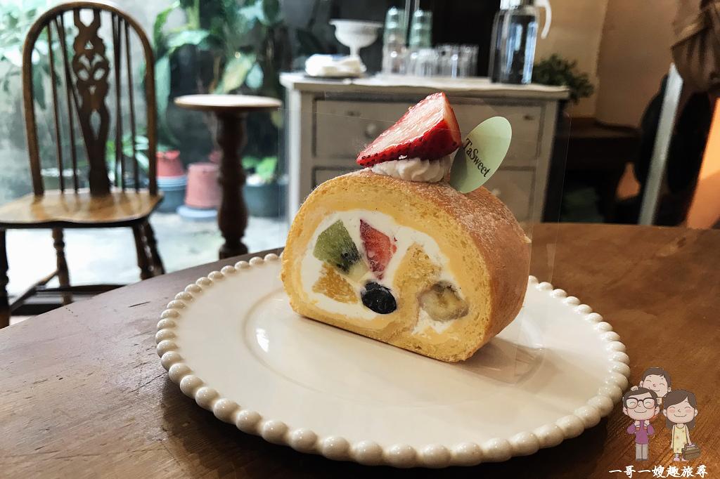 台北吃蛋糕|捷運國父紀念館站~水果蛋糕捲專賣,TaSweet 手作燒菓子(已歇業)