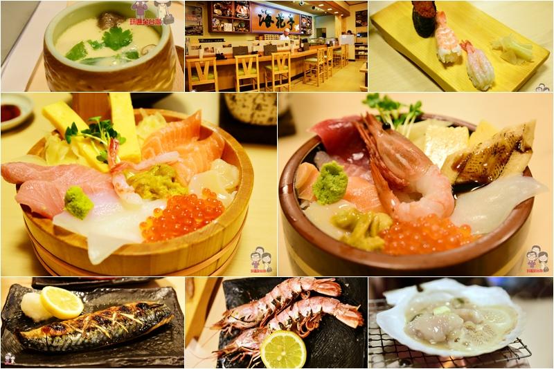 茨城美味 那珂湊漁市~海花亭,新鮮美味八色海鮮丼飯