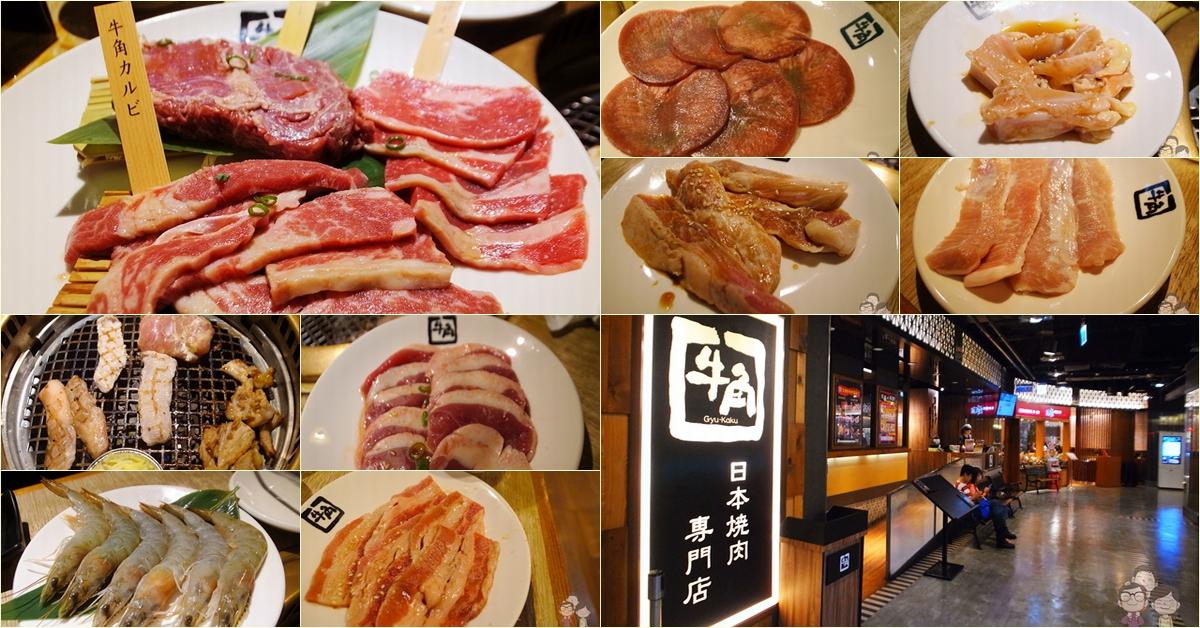 新北板橋|假日沒有699元吃到飽!牛角日本燒肉專門店.板橋店