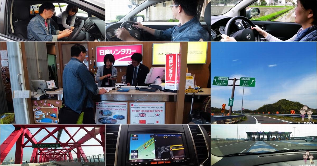 第一次在日本自駕|從關西機場NISSAN租車,前往天橋立沿途實況