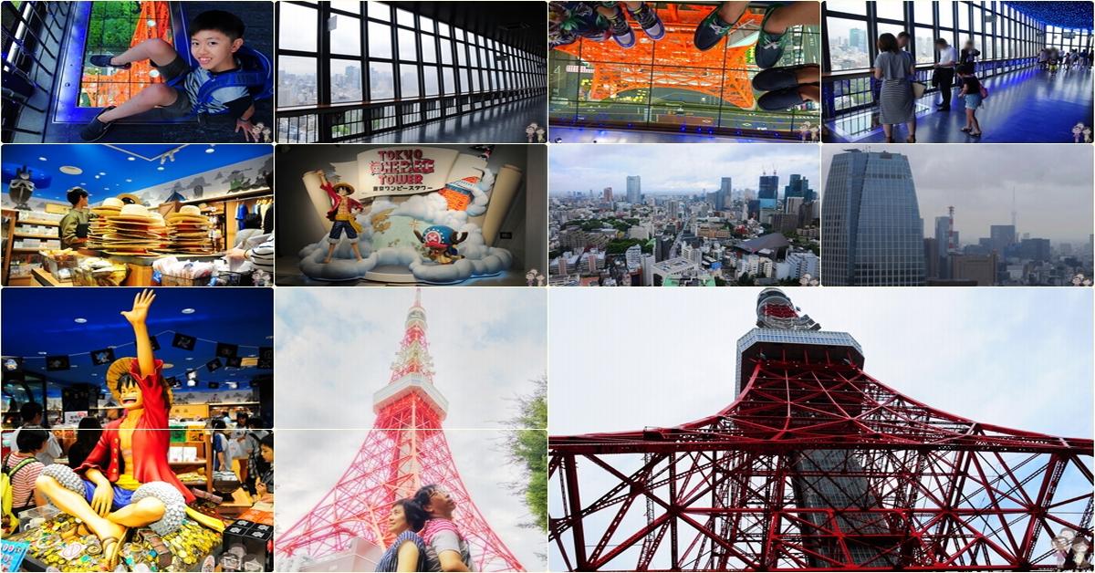 東京必遊景點|東京鐵塔半日遊,購物、美食、娛樂、賞景一網打盡,還有海賊王迷們不能錯過的航海王塔