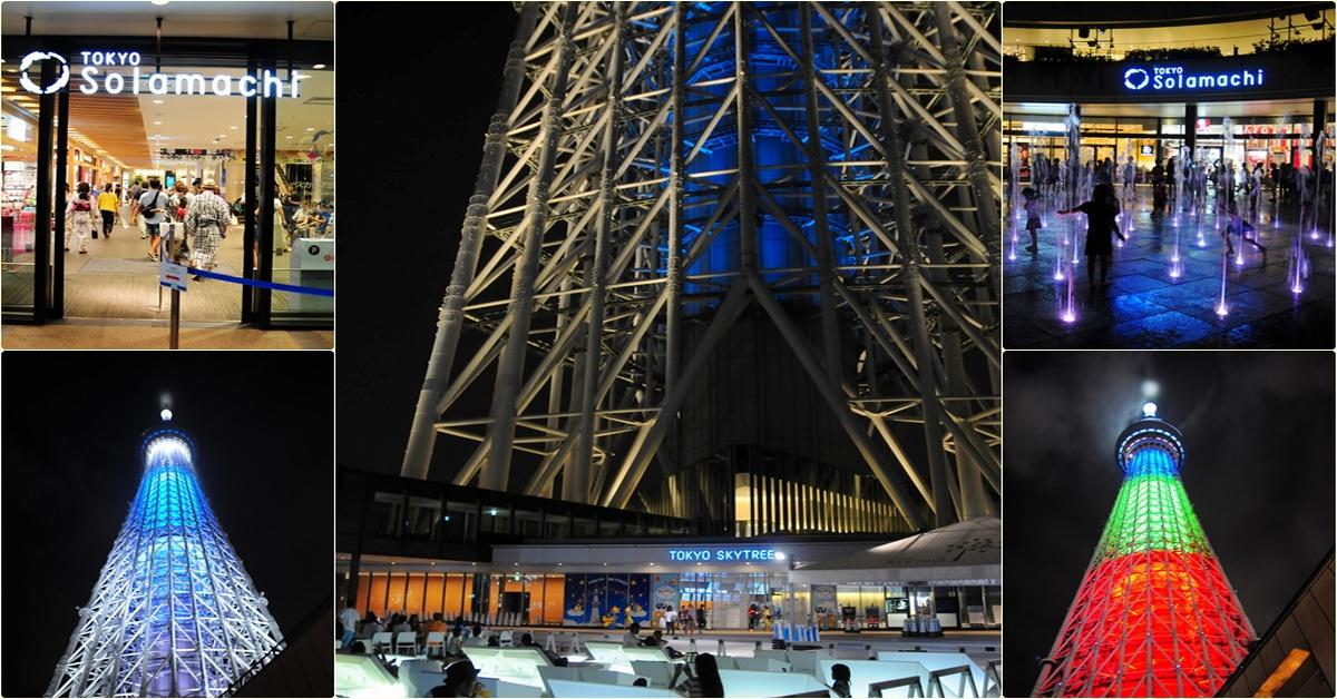 東京必遊景點|好吃好玩又好逛的東京晴空塔 Tokyo Sky Tree