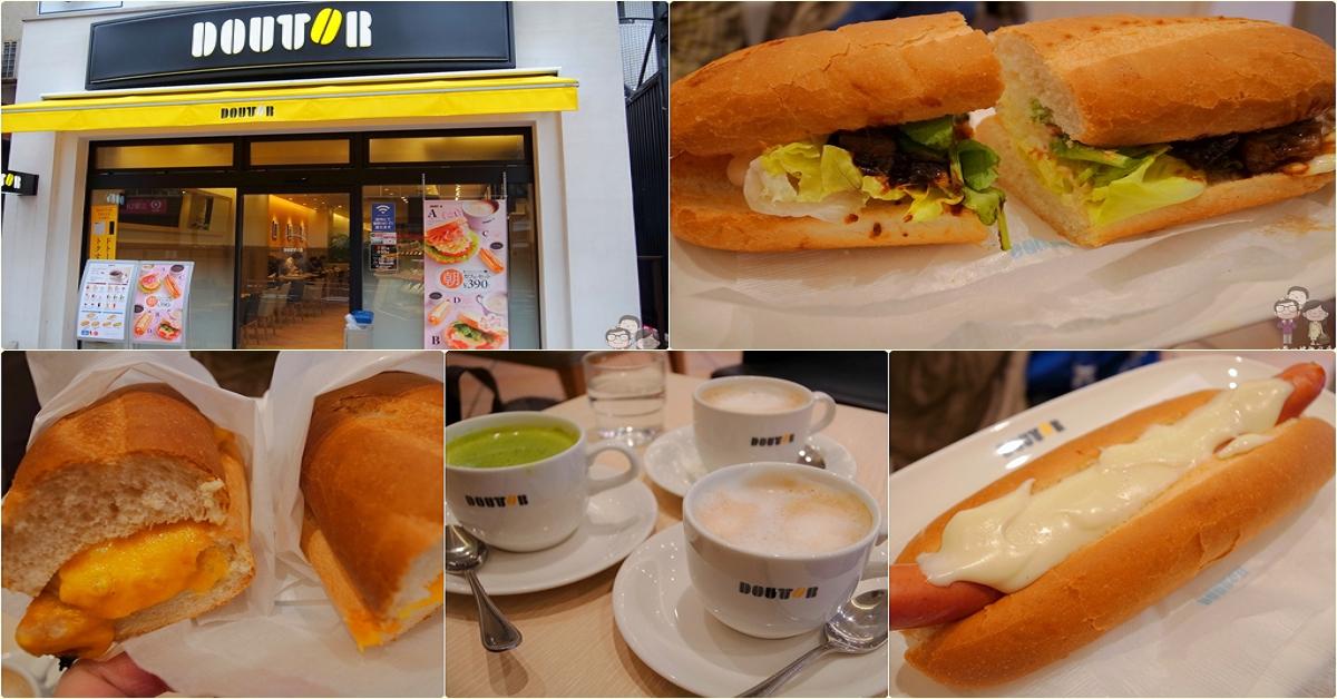 東京早餐|台灣也有的日本第一平價連鎖咖啡店~DOUTOR(羅多倫咖啡)