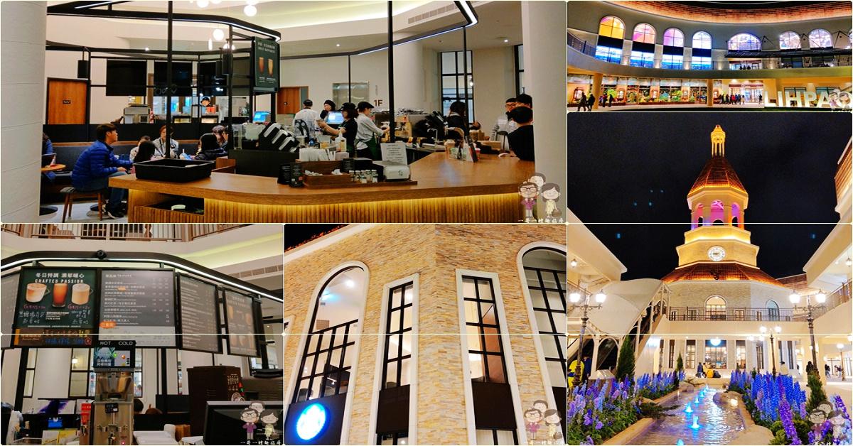 台灣特色星巴克 STARBUCKS 麗寶鐘樓門市!讓您一秒到歐洲,台中麗寶Outlet二期,宛如歐洲度假村般夢幻