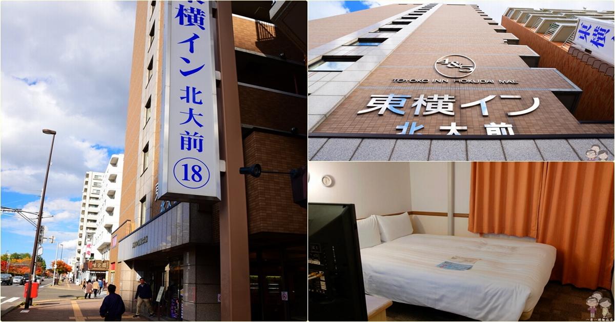 北海道札幌住宿|經濟實惠的商務旅店~Toyoko inn(東橫inn)札幌站西口北大前