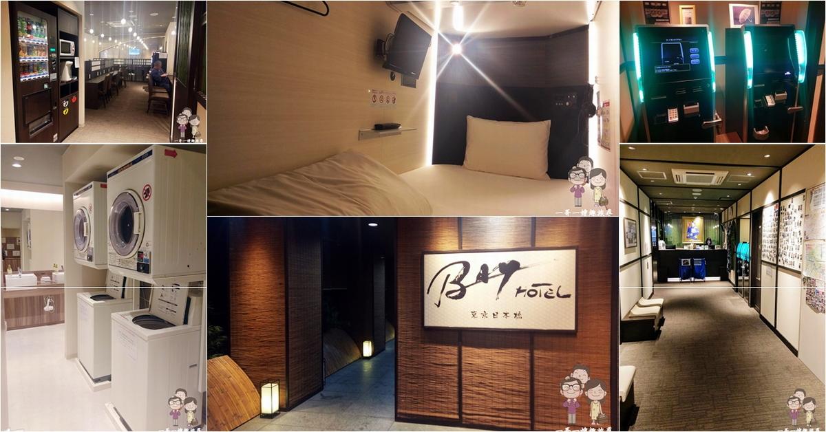 東京便宜住宿|我的膠囊旅館初體驗~東京駅前BAY HOTEL