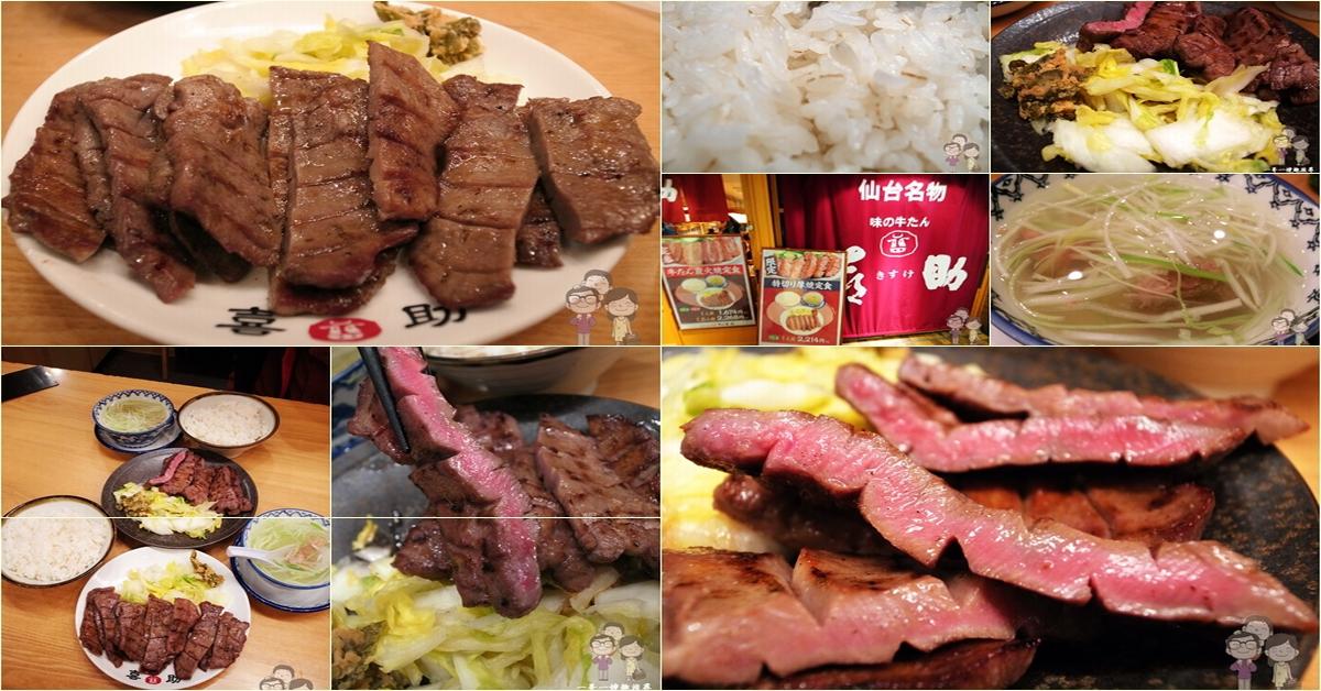 味の牛たん 喜助|東京車站內也能吃到美味彈牙的仙台牛舌