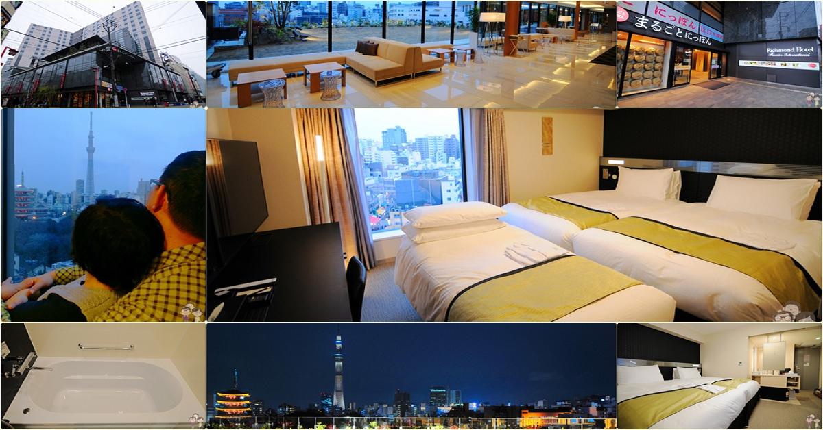 東京住宿|淺草寺步行五分鐘.房間內就能看見SKY TREE,新穎時尚的完美旅宿~里士滿淺草國際酒店(Richmond Hotel Premier Asakusa International)