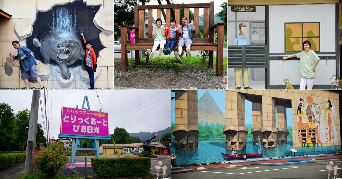 栃木景點|有許多互動式壁畫可拍照的日光奇幻美術館(とりっくあーとぴあ日光)