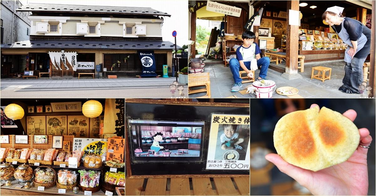 福島喜多方景點|山中煎餅本舖.DIY炭火烤仙貝,實在有趣喔!