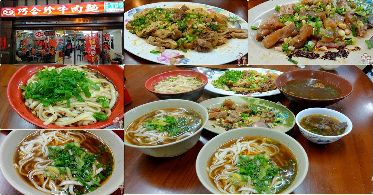 桃園美味 巧合珍牛肉麵(經國店),帶著藥膳味的湯頭我最愛,小菜雖不便宜但真的好吃