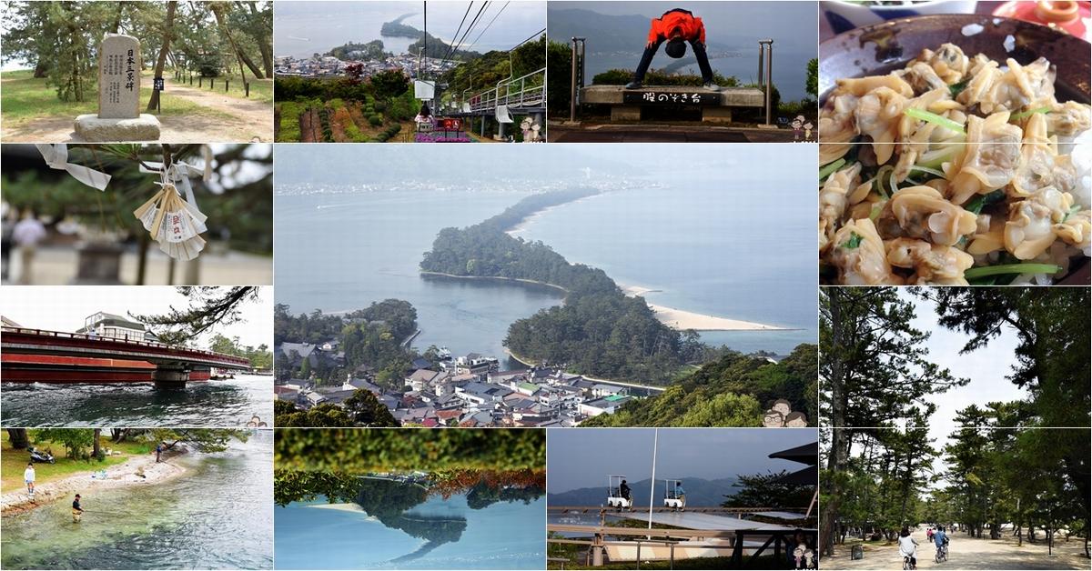 自駕遊海之京都景點|日本三景之天橋立散策,登上飛龍觀眺望飛龍在天,品嚐在地名物蛤蠣丼飯