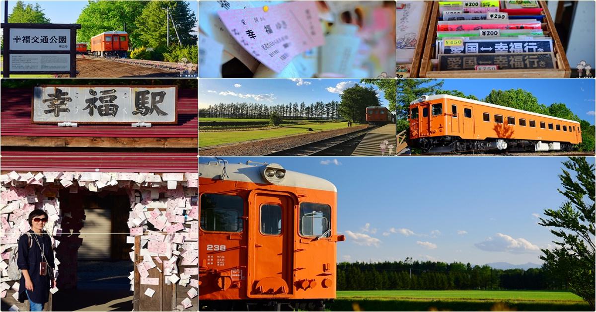 北海道道東自駕|帶広景點~垂手可得的幸福就在幸福駅