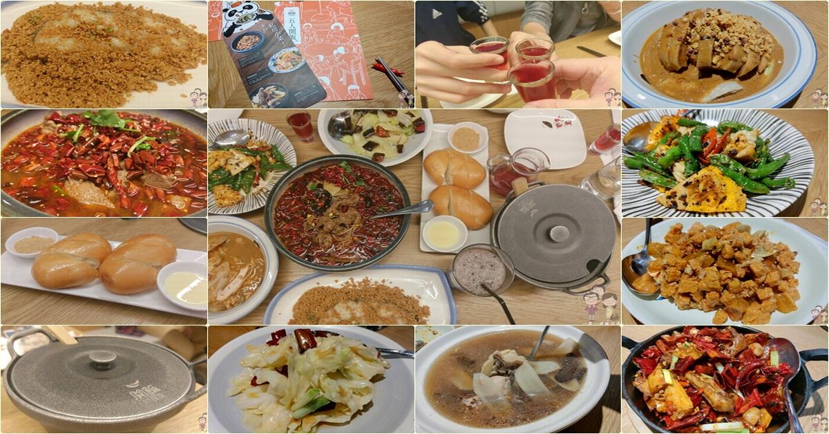 桃園美味|讓人胃口大開的辛香食堂~開飯川食堂 台茂店