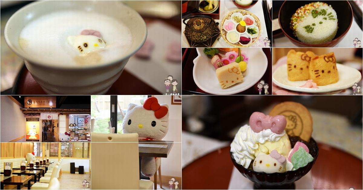 京都二年坂Hello Kitty茶寮(永久停業,已遷往神奈川縣江ノ島)|超級可愛風,就算是鋼鐵般的男子,也會被融化啦!
