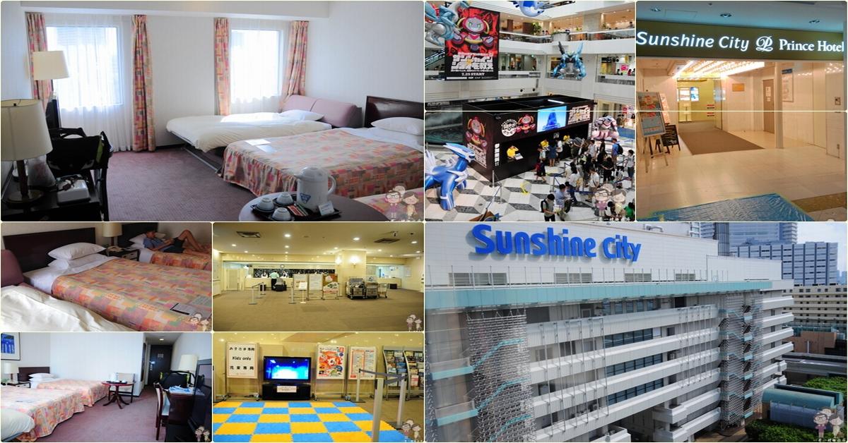東京住宿|成田機場搭乘利木津巴士直達,超方便的池袋太陽城王子大飯店