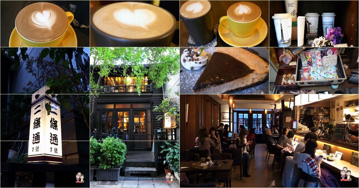 台北喝咖啡|二條通.綠島小夜曲!充滿故事的老屋咖啡店