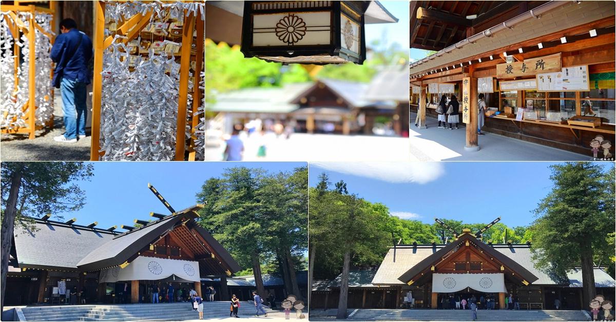 北海道札幌|北海道的總守護神~北海道神宮參拜 交通,還可順遊六花亭神宮茶屋店嚐嚐現烤判官餅