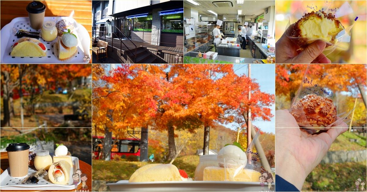 北海道支笏湖人氣甜品店|楓紅之下的甜蜜午茶約會!鶴雅渡假村水之謌~Sweets shop Patissier LAB