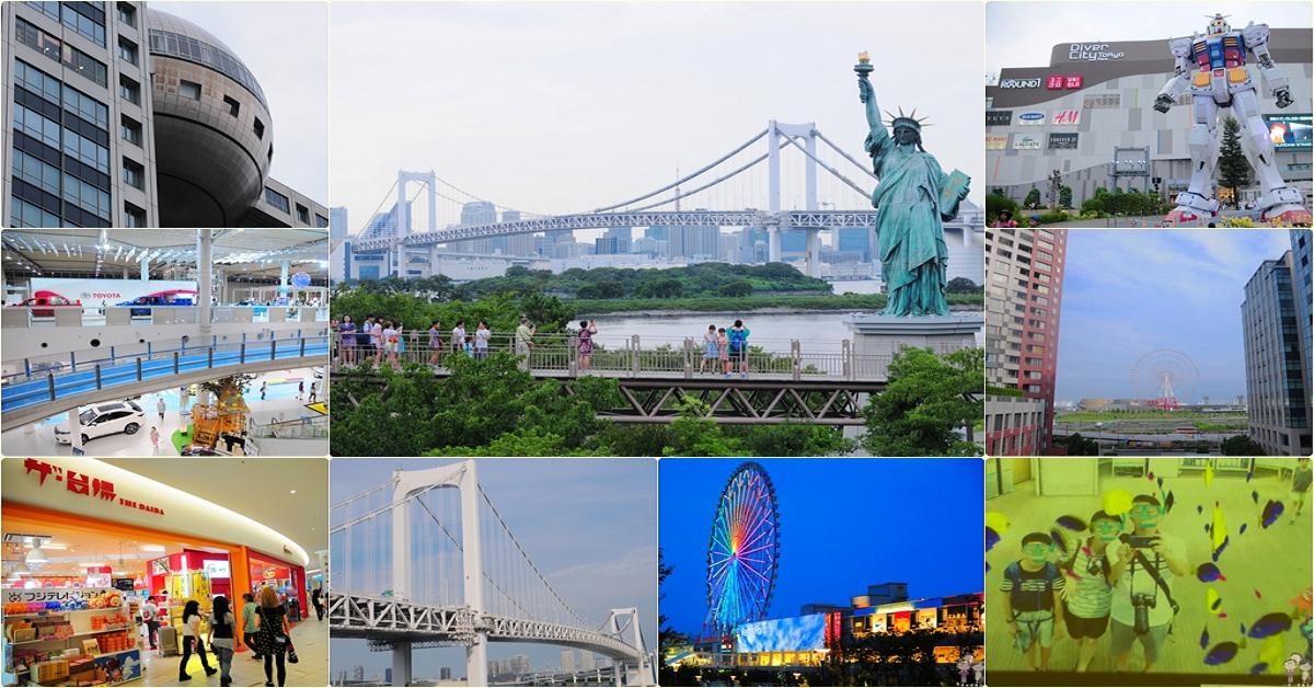 東京台場|交通攻略.景點指南.購物中心.1:1鋼彈模型
