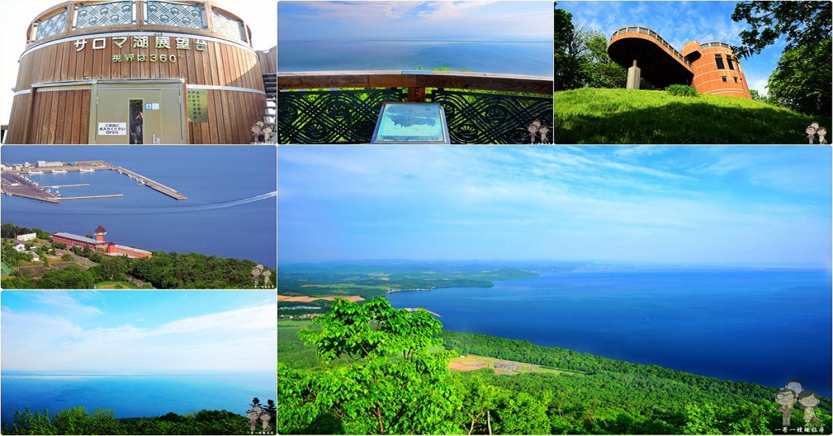 北海道道東佐呂間町|半湖半海汽水湖,北海道最大.日本第三大的サロマ湖(佐呂間湖),360度無遮蔽展望台,還要小心熊出沒