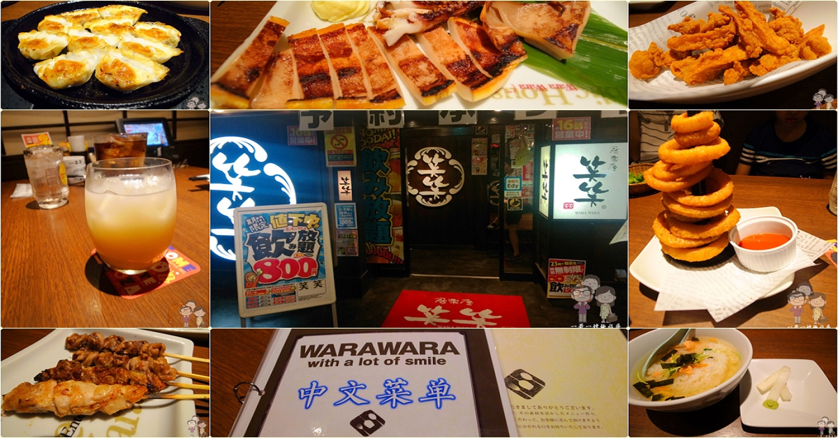 東京池袋|笑笑 Wara-Wara 居酒屋,要讓您宵夜吃的歡樂滿屋的概念