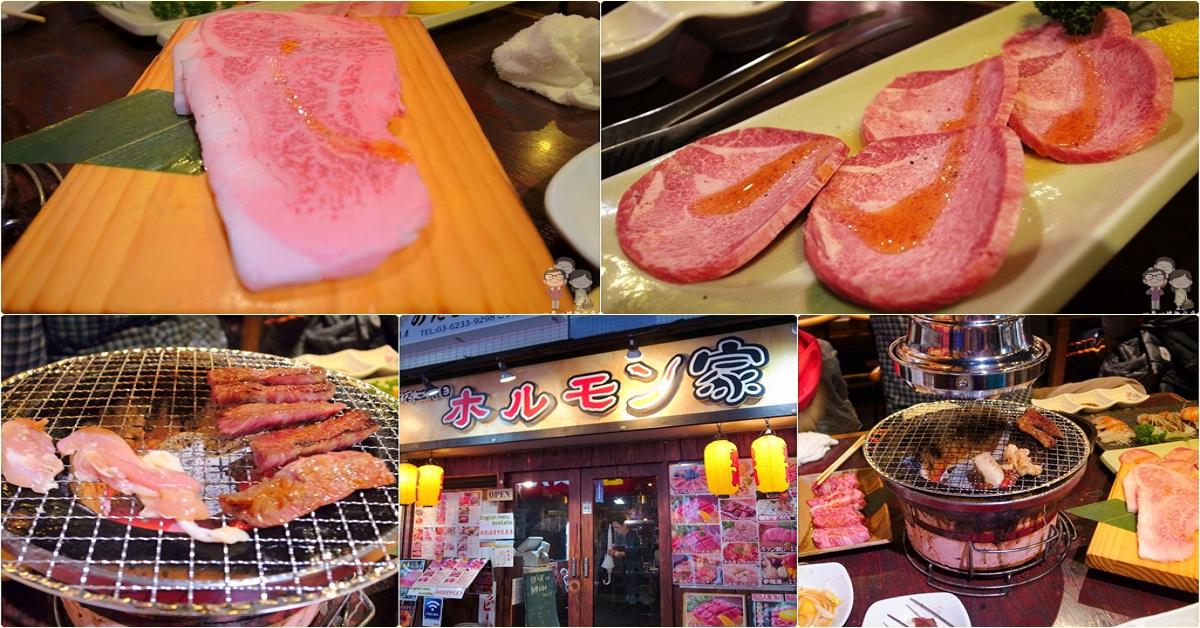 東京美味|歌舞伎町內的炭火燒肉店~新宿三代目ホルモン家 新宿店