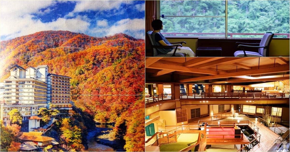 福島會津住宿|蘆ノ牧溫泉+滿山紅葉的絕景旅宿~大川莊 旅館