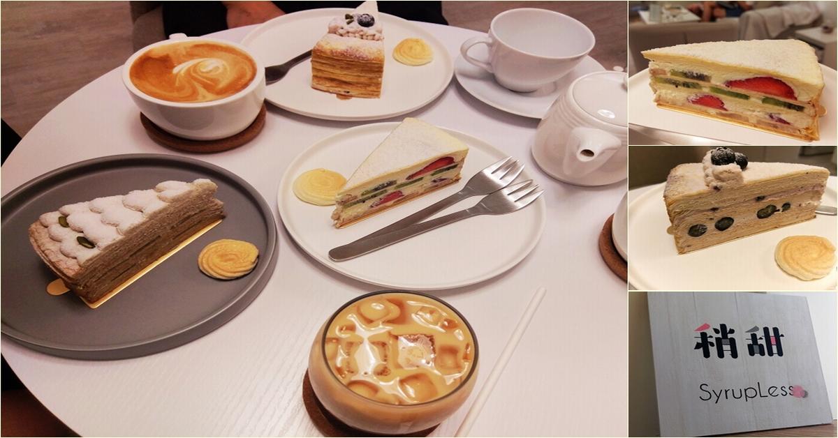 台北吃蛋糕|稍甜 SyrupLess!台北小巨蛋 實體店面,用招牌的水果千層蛋糕,療癒你的午茶時光