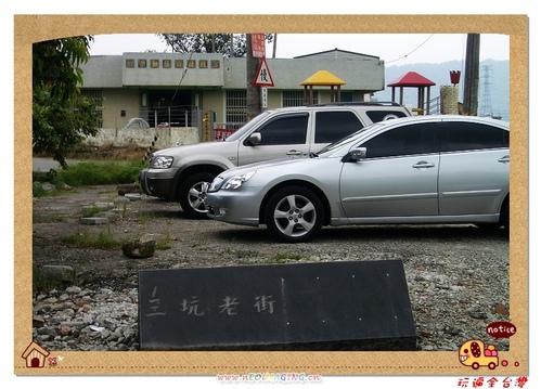 桃園龍潭|漫遊三坑老街