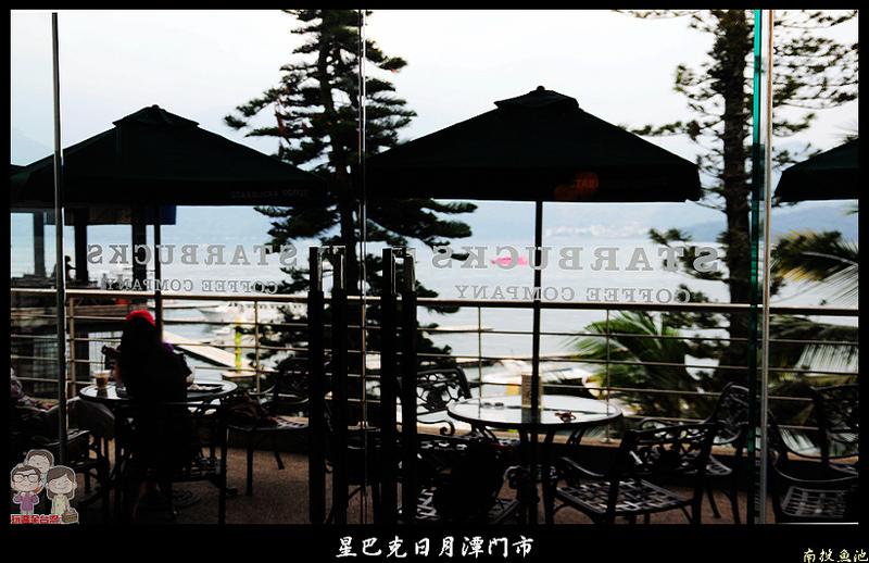 台灣特色星巴克 STARBUCKS 日月潭門市,坐擁湖光山色的美麗咖啡館